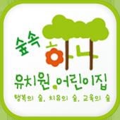 하나숲유치원,어린이집 icon