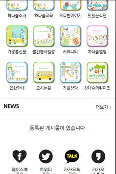 하나숲유치원,어린이집 apk screenshot
