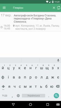 Форум Видавців 2016 apk screenshot