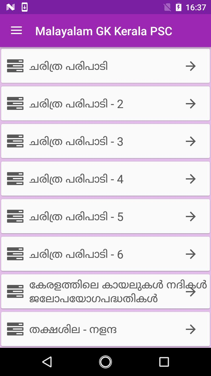 Malayalam GK PSC 2018-19 for Android - APK Download