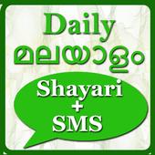 Daily Malyalam shayari and SMS icon