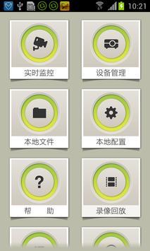 People Fu intelligent apk screenshot