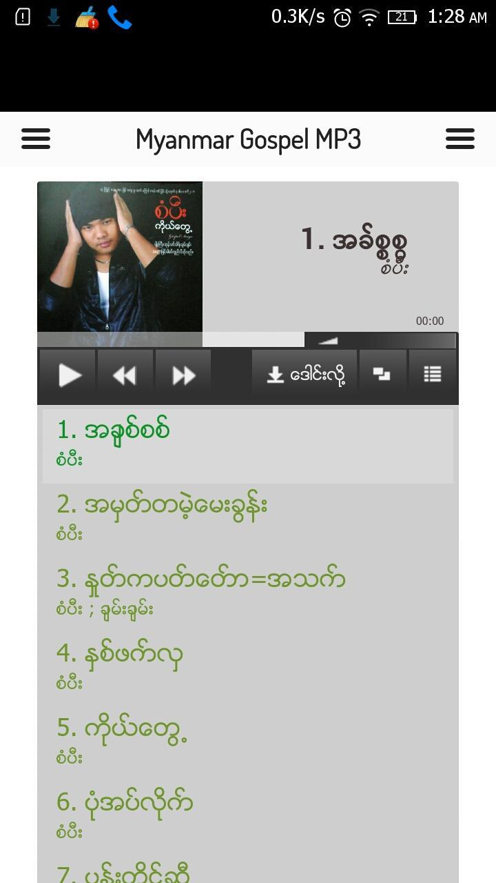 myanmar gospel songs music mp3 for Android - APK Download