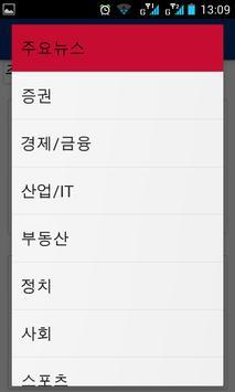 뉴스 - 날씨 모든 최신 apk screenshot