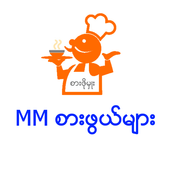 MM Cook (Myanmar) icon