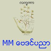 MM Baydin (Myanmar) icon