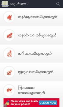 MM Baydin (Myanmar) apk screenshot