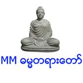 MM Dhamma (Myanmar) icon