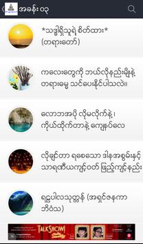 MM Dhamma (Myanmar) apk screenshot