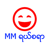 MM Laugh (Myanmar) icon