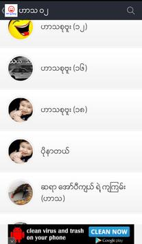 MM Laugh (Myanmar) apk screenshot