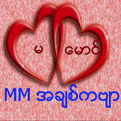 MM Poems (Myanmar) icon