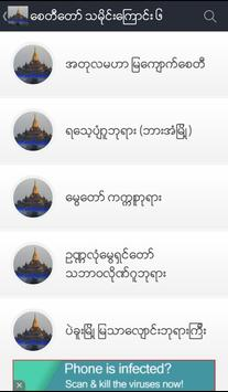 MM Pagoda (Myanmar) apk screenshot