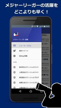 メジャーリーガー速報 poster