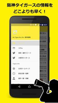 No Tigers No Life - 阪神速報 poster