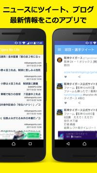 No Tigers No Life - 阪神速報 apk screenshot