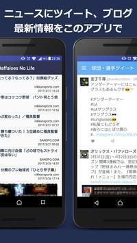 No Buffaloes No Life - 猛牛速報 screenshot 1
