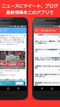 No Carp No Life - カープ速報 apk screenshot