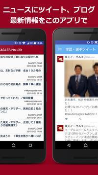 No EAGLES No Life - 楽天速報 screenshot 1