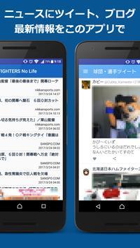 No FIGHTERS No Life - 日ハム速報 screenshot 1