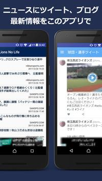 No Lions No Life - 西武速報 apk screenshot