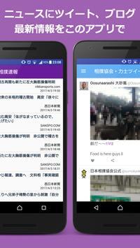 大相撲速報 apk screenshot