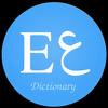 قاموس انجليزى عربى بدون انترنت biểu tượng