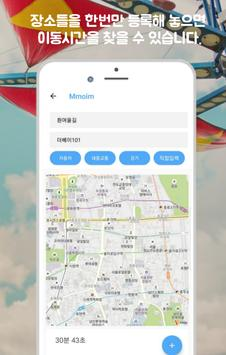 MMOIM - 일정, 여행 플래너 Application screenshot 1