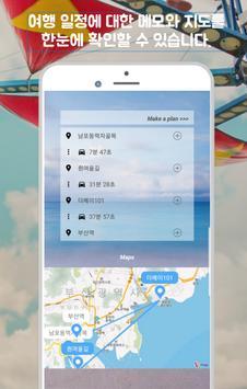 MMOIM - 일정, 여행 플래너 Application screenshot 2