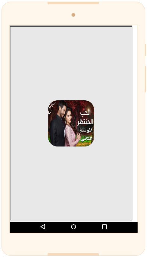 مسلسل الحب المنتظر الجزء الثاني For Android Apk Download