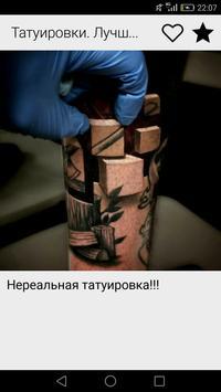 Татуировки. Лучшие идеи apk screenshot