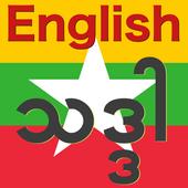 English Thaddar ikona