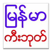 Myanmar Keyboard icon