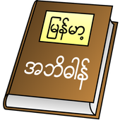 Myanmar Clipboard Dictionary icon
