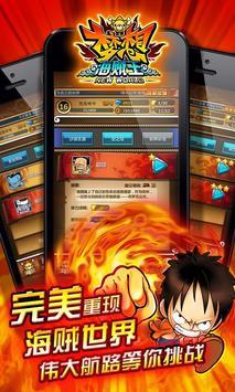 One Piece Dream screenshot 6