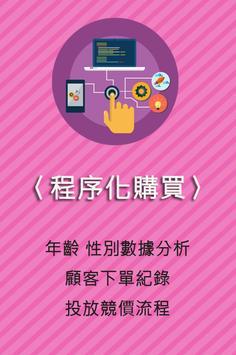 行動行銷 apk screenshot