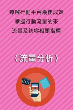 行動行銷 screenshot 2