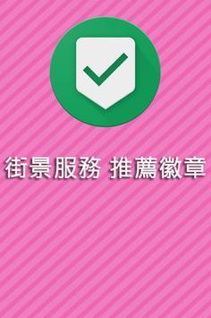 行動行銷 screenshot 3