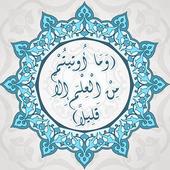 Ramdan Kareem - New Every Day! icon
