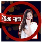7080채팅 - 채팅 랜덤채팅 소개팅 애인만들기 icon