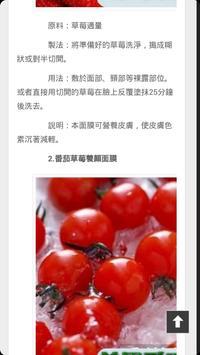 健康美容DIY寶典 apk screenshot