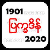 MmYear100 icon