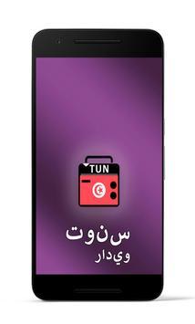 Tunisia Radio poster