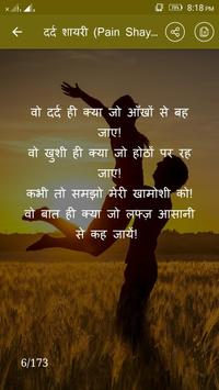Latest Love Shayari screenshot 3