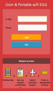 korea sim card screenshot 1