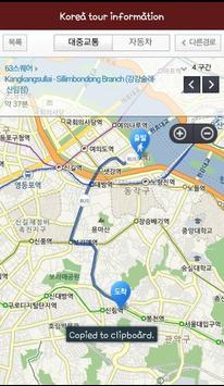 korea sim card screenshot 7