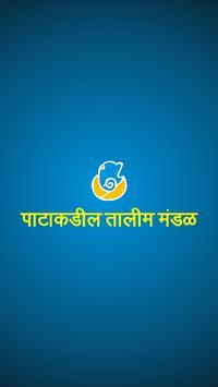 PTM Ganesh Utsav-2016 apk screenshot