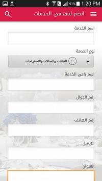 Mnasabat screenshot 5