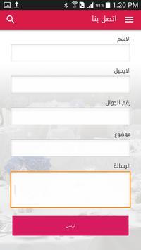 Mnasabat screenshot 6