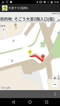 歩行者ナビ(大宮版)☆ screenshot 1